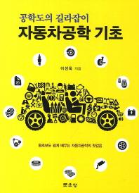 자동차공학 기초