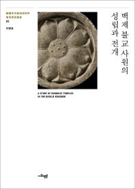 백제 불교 사원의 성립과 전개