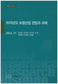 2015년도 보험산업 전망과 과제(2014. 11)