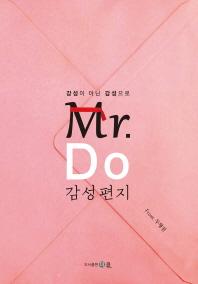 Mr. Do 감성편지