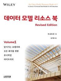 데이터 모델 리소스 북 vol.1(Revised Edition)