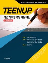 TEENUP 직업기초능력평가문제집 기초능력군 편