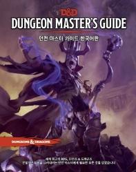 D&D 던전 마스터즈 가이드 한국어판