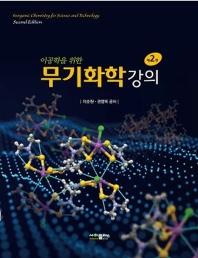 이공학을 위한 무기화학 강의