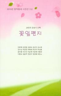꽃잎편지(2019)