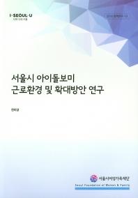 서울시 아이돌보미 근로환경 및 확대방안 연구