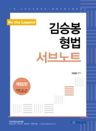 김승봉 형법 서브노트