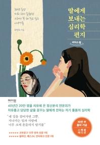 딸에게 보내는 심리학 편지(큰글자도서)
