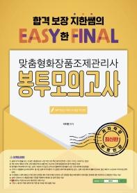 2021 합격보장 지한쌤의 Easy한 Final 맞춤형화장품조제관리사 봉투모의고사