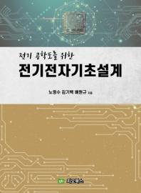 전기 공학도를 위한 전기전자기초설계