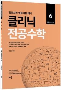 클리닉 전공수학. 6: 선형대수학 편(2022)
