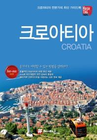 해시태그 크로아티아(2021~2022)