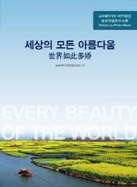 세상의 모든 아름다움