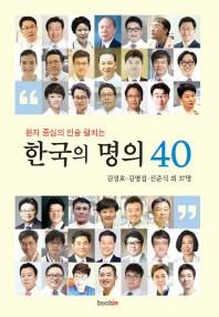 환자 중심의 인술 펼치는 한국의 명의 40