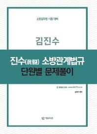 김진수 진수 소방관계법규 단원별 문제풀이