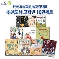 전국초등학생독후감대회 추천도서 고학년 10권세트