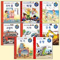 [노트5권증정][크레용하우스]꼬마 과학 그림책 시리즈 세트 (전8권)