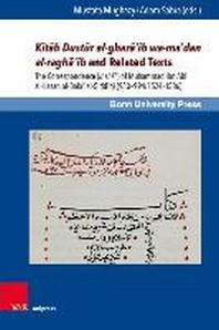 Kitab Dustur Al-Ghara'ib Wa-Ma'dan Al-Ragha'ib and Related Texts