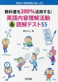 敎科書を200%活用する!英語內容理解活動&讀解テスト55