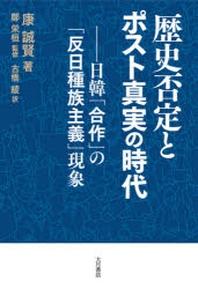 歷史否定とポスト眞實の時代 日韓「合作」の「反日種族主義」現象