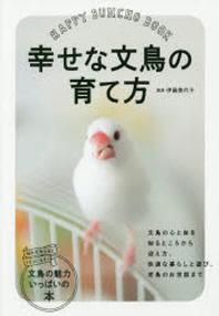 幸せな文鳥の育て方