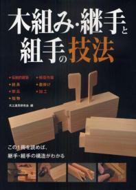 木組み.繼手と組手の技法 傳統的建築 建具 家具 指物 修復作業 墨掛け 加工 この1冊を讀めば,繼手.組手の構造がわかる