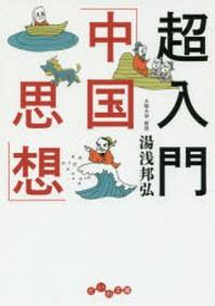 超入門「中國思想」