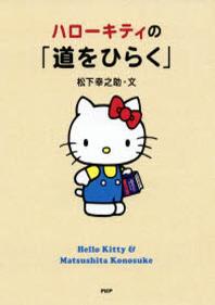 ハロ-キティの「道をひらく」