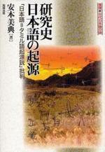 硏究史日本語の起源 「日本語=タミル語起源說」批判