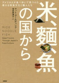 米,麵,魚の國から アメリカ人が食べ步いて見つけた偉大な和食文化と職人たち
