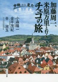 加藤周一,米原万里と行くチェコの旅 中歐から見た世界と日本