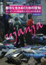 都市を生きぬくための狡知-タンザニアの零
