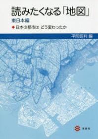 讀みたくなる「地圖」 日本の都市はどう變わったか 東日本編