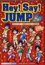 HEY!SAY!JUMP〓らぶ まるごと1冊!「JUMPの魅力」超滿載☆超密着エピソ-ド&獨占情報!! 「JUMP」超[6]エピソ-ドBOOK