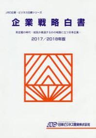 企業戰略白書 2017/2018年版