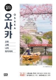 오사카 100배 즐기기(2019-2020)