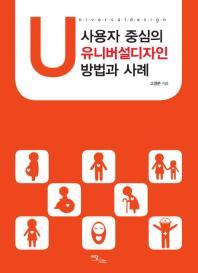 사용자 중심의 유니버설디자인 방법과 사례