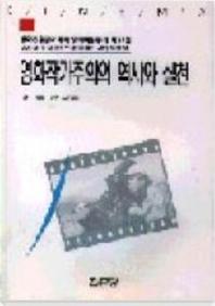영화작가주의의 역사와 실천