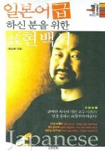 일본어 급하신 분을 위한 표현백서