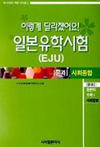일본유학시험(문과) 종합과목