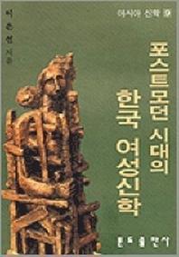 포스트모던시대의 한국 여성신학(아시아신학 9)