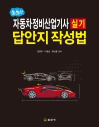 생생한 자동차정비산업기사 실기 답안지 작성법(2020)