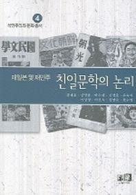 재일본 및 재만주 친일문학의 논리 (식민주의와 문화총서 4)