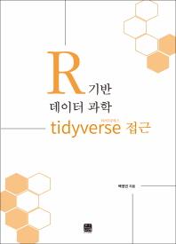R 기반 데이터 과학 타이디버스 접근