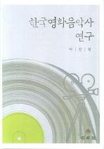 한국영화음악사 연구
