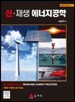 신 재생 에너지공학