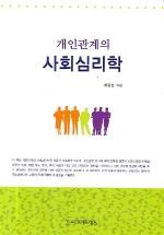 개인관계의 사회심리학