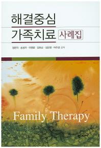 해결중심 가족치료 사례집