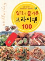 요리가 즐거운 프라이팬 100