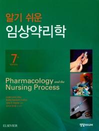 알기 쉬운 임상 약리학